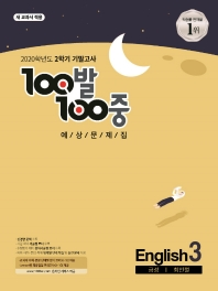 100발 100중 중학 영어 3-2 기말고사 예상문제집(금성 최인철)(2020)
