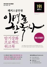 2022 해커스공무원 이명호 한국사 암기강화 프로젝트 워크북