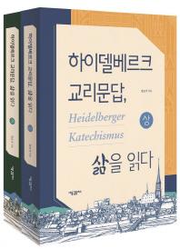 하이델베르크 교리문답, 삶을 읽다 세트