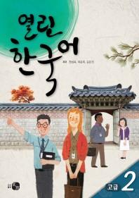열린한국어 고급. 2