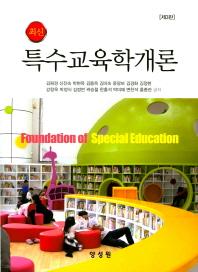 최신 특수교육학개론