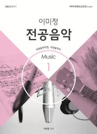 이미정 전공음악. 1: 서양음악악전, 서양음악사