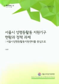 서울시 성평등활동 지원기구 현황과 정책 과제