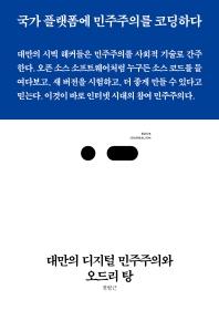 대만의 디지털 민주주의와 오드리 탕