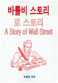 바틀비 스토리: 로 스토리