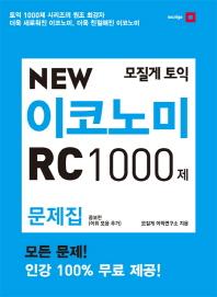 모질게 토익 New 이코노미 RC 1000제 문제집