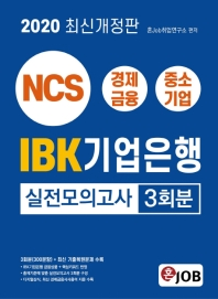 NCS IBK기업은행 실전모의고사 3회분(2020)