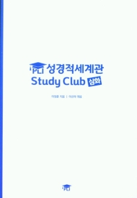 PLI 성경적세계관 Study Club 심화