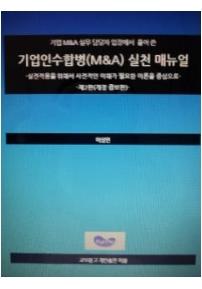 기업인수합병(M&A) 실천 매뉴얼 제2판(개정증보판)[양장]