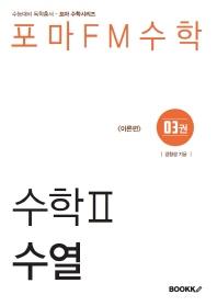 [포마FM수학] 수학Ⅱ 제3권 수열