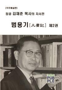 장공 김재준 목사의 자서전 - 범용기 제2권
