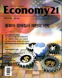이코노미 21(2020년1월호)