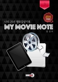 My Movie Note 3