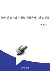 2021년 관세법 시행령 시행규칙 3단 법령집