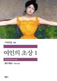 여인의 초상. 1