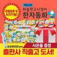 ★독서대증정★ 개정신판 하늘천 고사성어 한자동화 (전 355종)