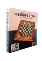 로얄클래식 체스(중)
