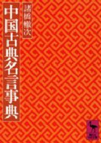 中國古典名言事典