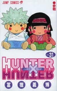 ハンタ-×ハンタ- NO.31