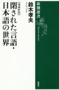 閉された言語.日本語の世界