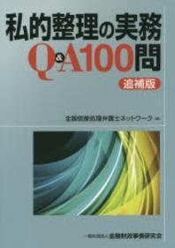 私的整理の實務Q&A100問