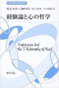 經驗論と心の哲學