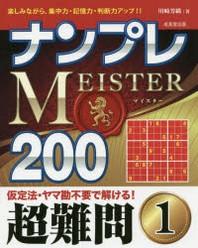 ナンプレMEISTER200 樂しみながら,集中力.記憶力.判斷力アップ!! 超難問1