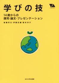 學びの技 14歲からの探究.論文.プレゼンテ-ション