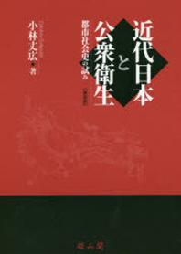 近代日本と公衆衛生 都市社會史の試み 新裝版