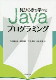 見ひらきで學べるJAVAプログラミング