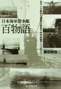 日本海軍潛水艦百物語 ホランド型から潛高小型まで水中兵器アンソロジ-