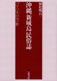 沖繩新城島民俗誌 「パナリ」その光と影