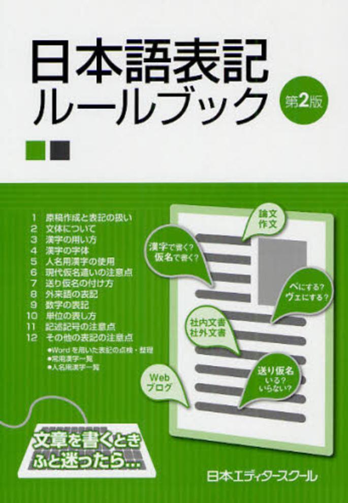 日本語表記ル-ルブック