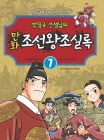 박영규 선생님의 만화 조선왕조실록. 7