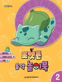 포켓몬 음악 놀이북. 2
