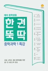 한권뚝딱 중학 과학1 특강(예비 중학생용)(2021)