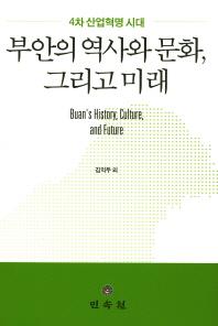 부안의 역사와 문화, 그리고 미래