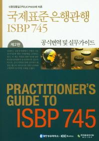 신용장통일규칙(UCP600)에 따른 국제표준은행관행(ISBP 745)공식번역 및 실무가이드