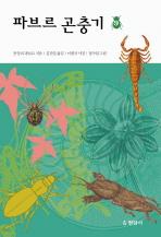 파브르 곤충기. 9