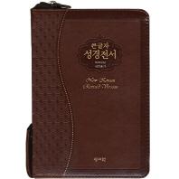 큰글자성경전서(초코)(소)(개역개정)(색인)(NKR63ESM)(새찬송가)