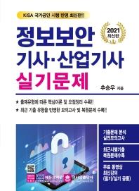 정보보안기사ㆍ산업기사 실기문제(2021)