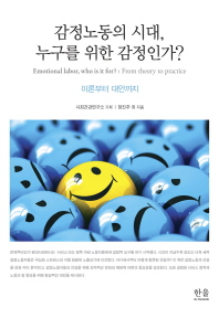 감정노동의 시대, 누구를 위한 감정인가?