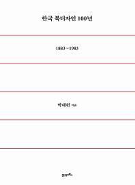 한국 북디자인 100년(1883~1983)