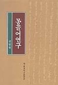몽골어 연구