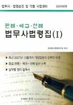 법무사법령집. 1(2008)