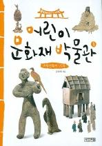 어린이 문화재 박물관 1