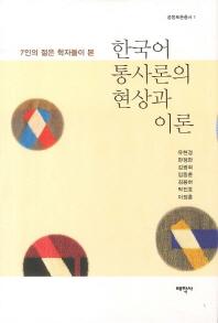 7인의 젊은 학자들이 본 한국어 통사론의 현상과 이론