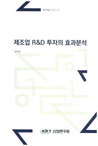 제조업 R&D 투자의 효과분석