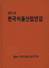 한국식품산업연감(2016)