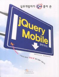 실무개발자가 쉽게 풀어 쓴 Jquery Mobile 완벽가이드